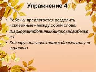 Упражнение 4. Ребенку предлагается разделить «склеенные» между собой слова: Ш