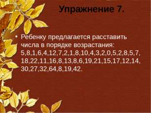 Упражнение 7. Ребенку предлагается расставить числа в порядке возрастания: 5,