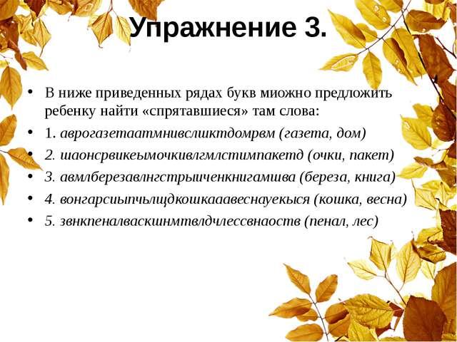 Упражнение 3. В ниже приведенных рядах букв миожно предложить ребенку найти «...