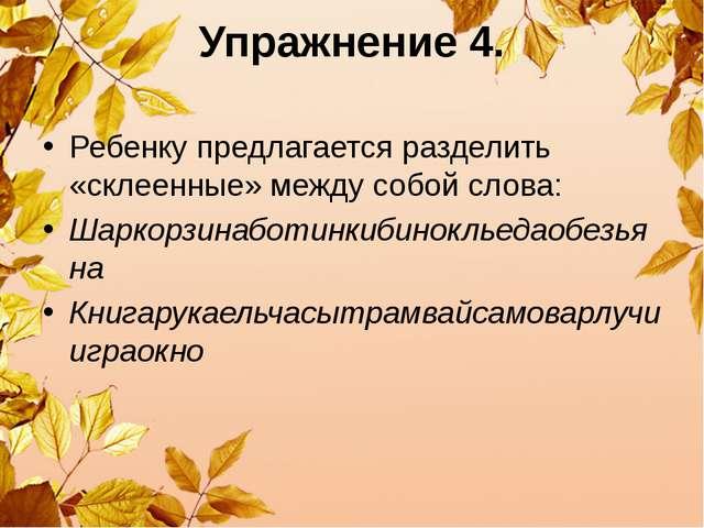 Упражнение 4. Ребенку предлагается разделить «склеенные» между собой слова: Ш...