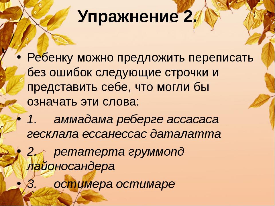 Упражнение 2. Ребенку можно предложить переписать без ошибок следующие строчк...