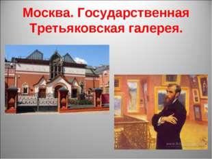 Москва. Государственная Третьяковская галерея.