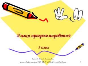 Языки программирования 9 класс Гилязова Надежда Дмитриевна, учитель Информати