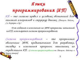 Языки программирования (ЯП) ЯП – это система правил и условных обозначений дл