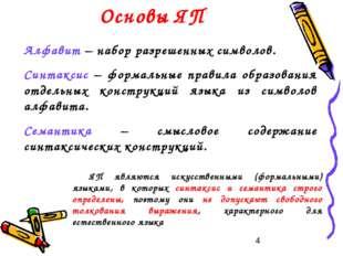 Основы ЯП Алфавит – набор разрешенных символов. Синтаксис – формальные правил