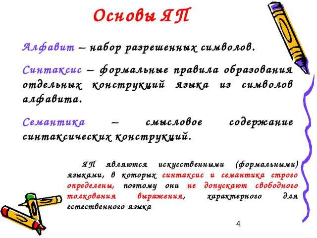 Основы ЯП Алфавит – набор разрешенных символов. Синтаксис – формальные правил...