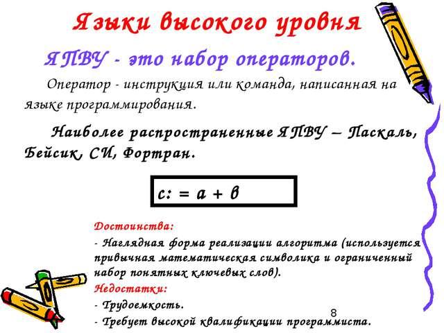 Языки высокого уровня ЯПВУ - это набор операторов. Оператор - инструкция или...