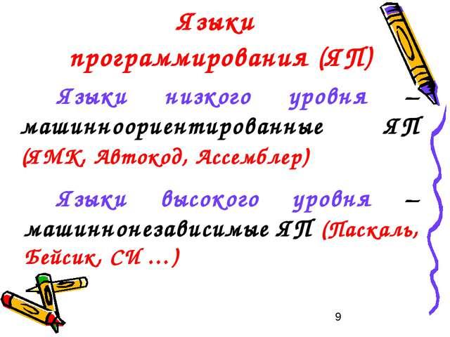 Языки программирования (ЯП) Языки низкого уровня – машинноориентированные ЯП...