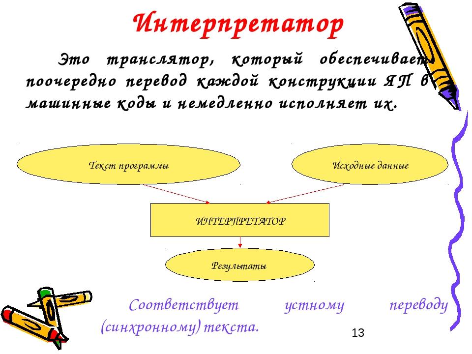 Интерпретатор Это транслятор, который обеспечивает поочередно перевод каждой...
