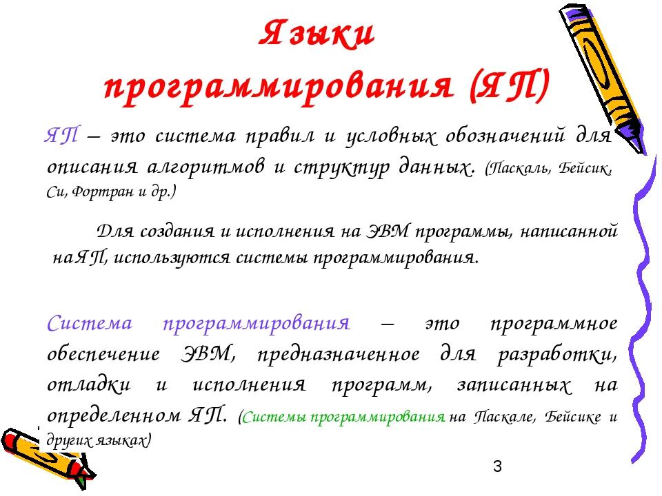 Языки программирования (ЯП) ЯП – это система правил и условных обозначений дл...