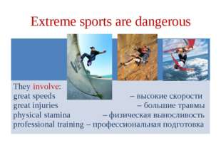 Extreme sports are dangerous They involve: great speeds – высокие скорости gr