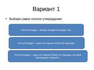 Вариант 1 Выбери самое полное утверждение: Чистый воздух – одно из главных бо