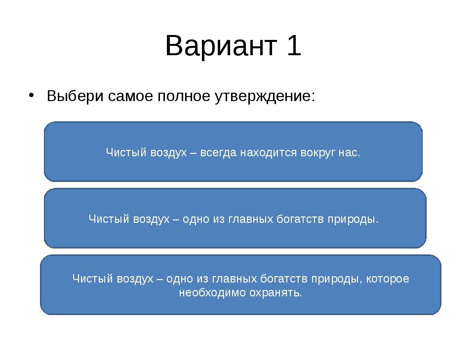 Вариант 1 Выбери самое полное утверждение: Чистый воздух – одно из главных бо...