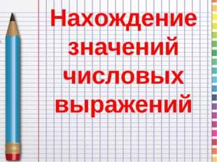 Нахождение значений числовых выражений