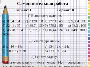 Самостоятельная работа Вариант IВариант II 1) Выполните деление. а) 310,4