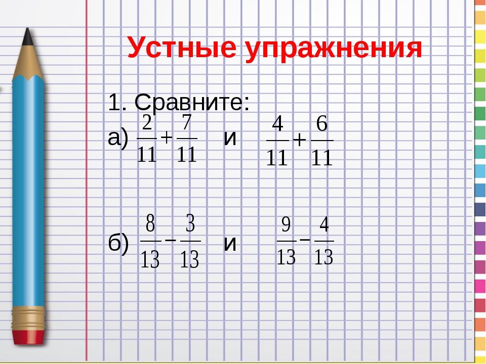 Устные упражнения 1. Сравните: а) и б) и