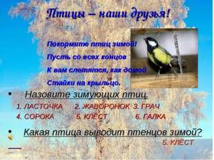 Птицы – наши друзья! Назовите зимующих птиц. 1. ЛАСТОЧКА 2. ЖАВОРОНОК 3. ГРАЧ