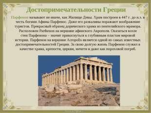 Достопримечательности Греции Парфенон называют не иначе, как Жилище Девы. Хра