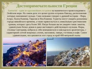 Достопримечательности Греции Santorini- один из красивейших островов вулкани