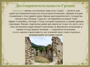 Достопримечательности Греции Лакедемон, именно так называют чаще всего Спарту