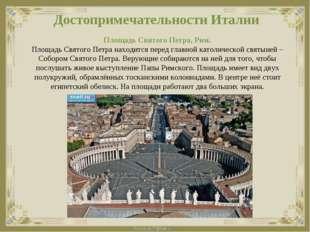 Достопримечательности Италии Площадь Святого Петра, Рим. Площадь Святого Петр