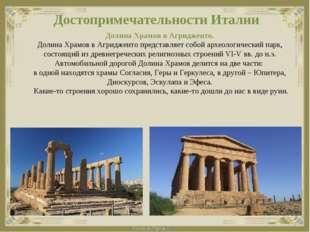 Достопримечательности Италии Долина Храмов в Агридженто. Долина Храмов в Агри