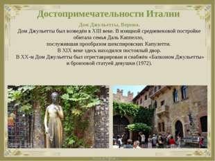 Достопримечательности Италии Дом Джульетты, Верона. Дом Джульетты был возведё