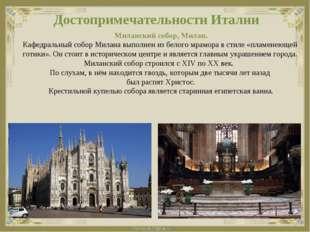 Достопримечательности Италии Миланский собор, Милан. Кафедральный собор Мила