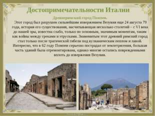 Достопримечательности Италии Древнеримский город Помпеи. Этот город был разру
