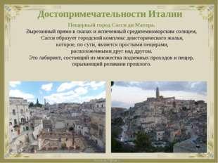 Достопримечательности Италии Пещерный город Сасси ди Матера. Вырезанный прямо