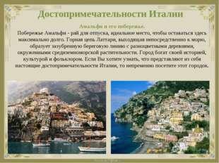Достопримечательности Италии Амальфи и его побережье. Побережье Амальфи - рай