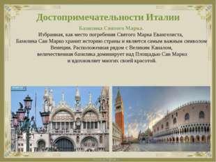 Базилика Святого Марка. Избранная, как место погребения Святого Марка Евангел