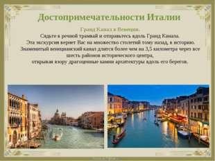 Гранд Канал в Венеции. Сядьте в речной трамвай и отправьтесь вдольГранд Кана