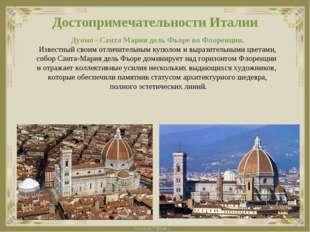 Дуомо - Санта Мария дель Фьоре во Флоренции. Известный своим отличительным ку