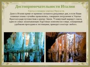 Достопримечательности Италии Гроты и пещеры ущелья Фрасасси. Даже в Италии