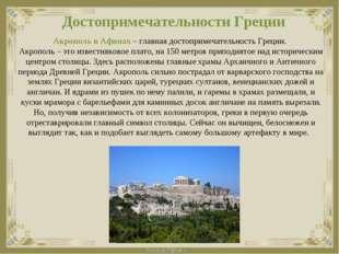 Достопримечательности Греции Акрополь в Афинах – главная достопримечательност