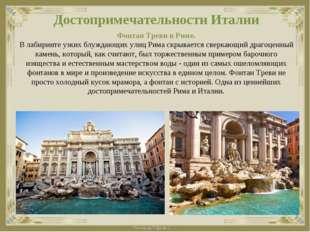 Достопримечательности Италии Фонтан Треви в Риме. В лабиринте узких блуждающи