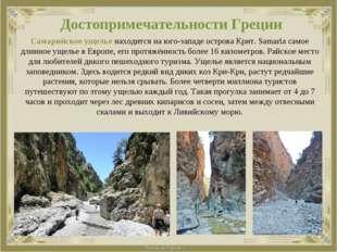 Достопримечательности Греции Самарийское ущелье находится на юго-западе остро