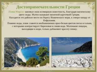 Пляж Миртос завоевал свою всемирную известность, благодаря магическому цвету