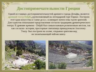 Достопримечательности Греции Одной из главных достопримечательностей древнего