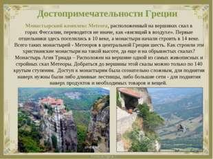 Достопримечательности Греции Монастырский комплексMeteora, расположенный на