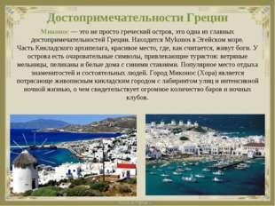 Достопримечательности Греции Миконос — это не просто греческий остров, это од