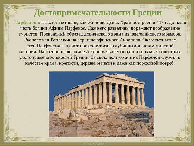 Достопримечательности Греции Парфенон называют не иначе, как Жилище Девы. Хра...