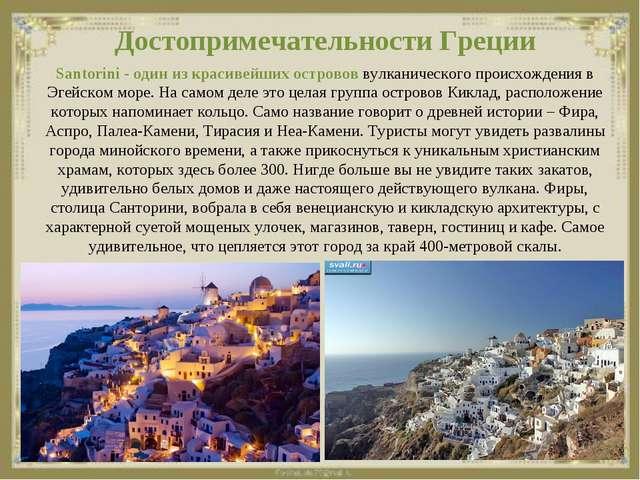 Достопримечательности Греции Santorini- один из красивейших островов вулкани...