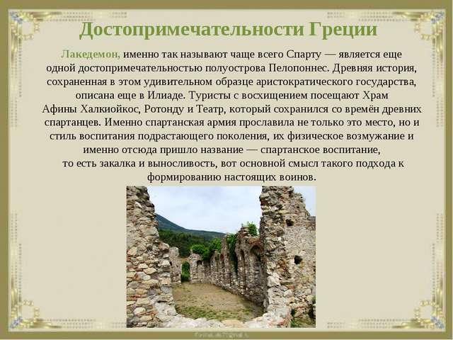 Достопримечательности Греции Лакедемон, именно так называют чаще всего Спарту...