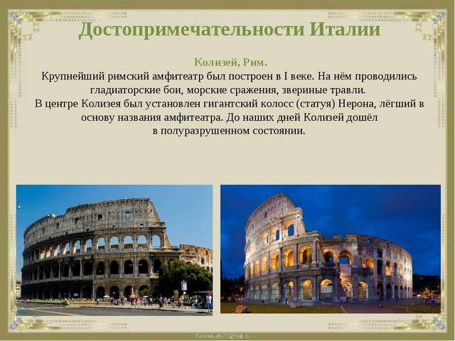 Достопримечательности Италии Колизей, Рим. Крупнейший римский амфитеатр был...