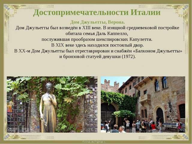 Достопримечательности Италии Дом Джульетты, Верона. Дом Джульетты был возведё...