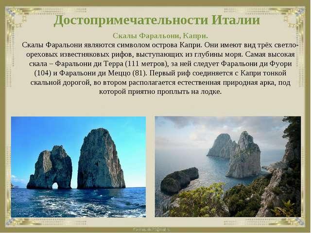 Достопримечательности Италии Скалы Фаральони, Капри. Скалы Фаральони являются...