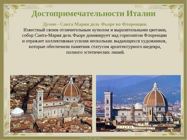 Дуомо - Санта Мария дель Фьоре во Флоренции. Известный своим отличительным ку...