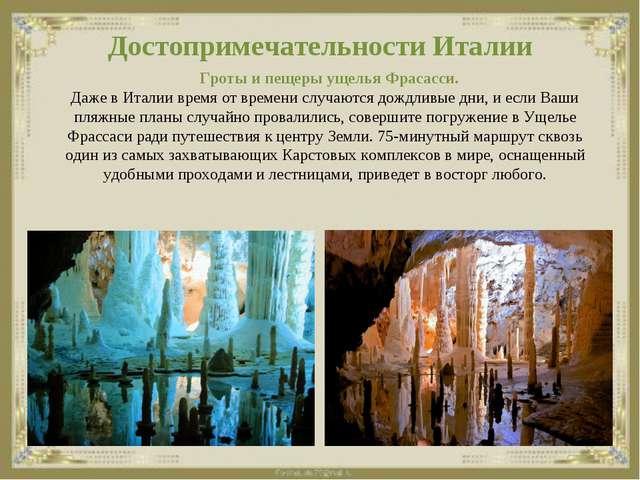 Достопримечательности Италии Гроты и пещеры ущелья Фрасасси. Даже в Италии...